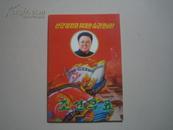 朝鲜邮票折册[有14枚邮票]