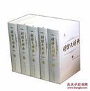 财经大辞典(共5卷)