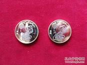 猴年纪念币2枚