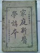 民国5年7月3版 《家庭新医学讲义》丁氏医学丛书