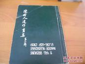 绝版画集《陈树人遗作画集 第一辑》1976年 签送郑彦芬赠本