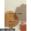 """茶之书""""粹""""的构造 2011年版本"""