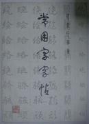 常用字字帖(楷隶行草篆)(一)(平邮包邮)