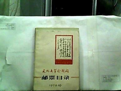 文化大革命期间(邮票目录)油印本 【1979年10月】、看描述