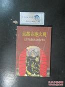 京都古迹大观  北京市全国重点文物保护单位 未翻阅过(D 4