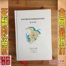 苏州市循环经济发展规划研究报告 送审稿
