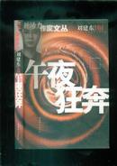 新活力作家文丛:午夜狂奔(刘建东卷)