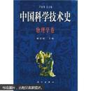 中国科学技术史:物理学卷(精)