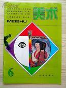 九年义务教育六年制(五年制)小学美术课本第六册