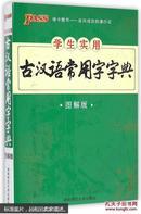 学生实用古汉语常用字字典图解版生胜玉