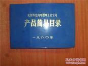 北京市无线电器件工业公司 产品简易目录 蓝塑皮