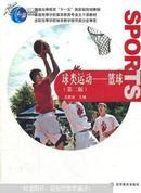 球类运动.篮球