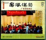 客风汉韵:广东汉乐晋京音乐会(CD)