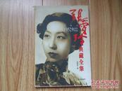 張愛玲典藏全集5 【對照記】1952年以后作品