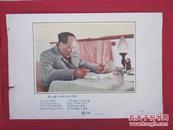 毛主席像【侯波.摄影】郭沫若题【详情看图片】 1958年3印