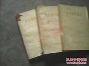 1956年出版世界通史讲义.3本..上中下