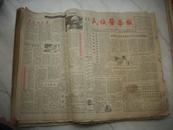 老报纸-1994年[1月-12月]全年-黄汉儒教授主编[民族医药报]45份!众多药方,验方,秘方,偏方