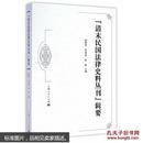 """""""清末民国法律史料丛刊""""辑要"""