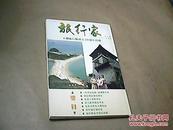 旅行家 2001年第11册 正刚旅行队成立29周年特辑