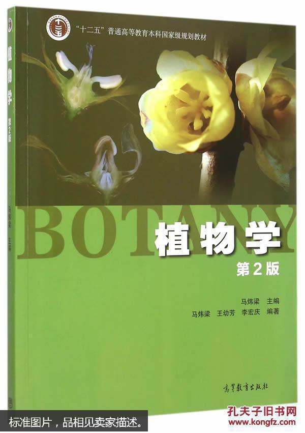 植物学 第2版 马炜梁 高等教育出版社 9787040427776
