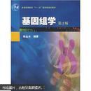 【正版稀缺书】基因组学(第2版)