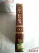 《中国大百科全书》天文学、馆藏精装(甲)、一版一印