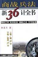 商战兵法新36计全书