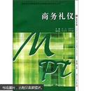 """复旦卓越·21世纪市场营销""""实践型""""系列教材:商务礼仪"""