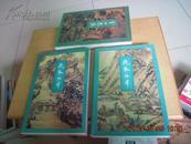 雪山飞狐+飞狐外传 (三本合售,三联版,97年5印)