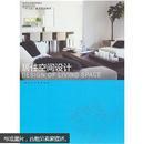 包邮 居住空间设计 上海人民美术出版社