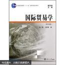 """普通高等教育""""十一五""""国家级规划教材:国际贸易学(第4版)"""