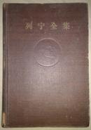 包邮 列宁全集第十四卷 1957年10月第一版第一印  一柜六格