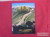 张家口——历代长城博物馆【万里长城】2012年第三期.总第48期