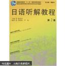 新世纪高等学校日语专业本科生系列教材:日语听解教程2(附光盘)