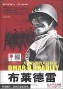 """和平万岁书系·""""二战""""风云人物·大智若愚的大兵将军:布莱德雷"""