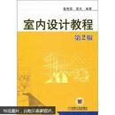 室内设计教程(第2版)霍维国,霍光  9787111333210