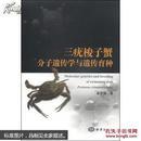 三疣梭子蟹养殖书籍  三疣梭子蟹分子遗传学与遗传育种