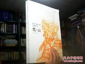 西方绘画大师经典佳作--梵高【高清细节版】【2015/2/1版2印】
