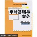 21世纪高职高专精品教材会计系列:审计基础与实务