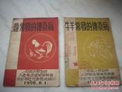 1950年初版-中央人民政府人民革命军事委员会后勤卫生部兽医处【鸡常发的传染病+牛羊常发的传染病】2册合售!
