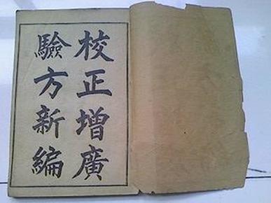 光绪年中医古籍:校正增广验方新编、附续集(6册18卷全)