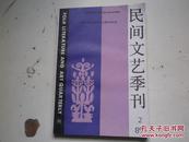 民间文艺季刊1989年第2期