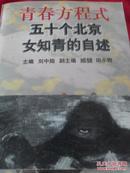青春方程式:五十个北京女知青的自述-签名书