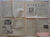 光明日报  1 -4版 1973年3月25日