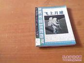 少年现代科学技术丛书---飞上月球( 多图版)