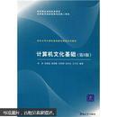 清华大学计算机基础教育课程系列教材:计算机文化基础(第5版)