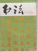 书法1998年第2期