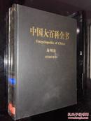 中国大百科全书·简明版(彩色修订本):中外大事年表+索引【第23--24册】