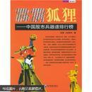 霹雳狐狸:中国股市兵器谱排行榜