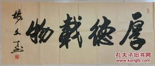著名诗人书法家杨文才书法